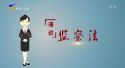 漫说监察法-191128