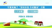 宁夏农村人居环境整治在行动-191116