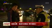 鸿胜出警:变道引发事故 两车堵路口-191128