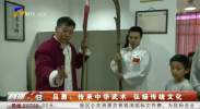吕勇:传承中华武术 弘扬传统文化-191224