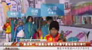 """""""新浪杯""""中国高山滑雪公开赛宁夏站在银川举行-191223"""