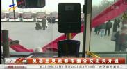 吴忠至灵武都市圈公交正式开通-191203