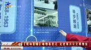 睹物看变化 走进银川公交博物馆-191224
