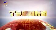 宁夏新闻联播(卫视)-191230