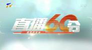 直播60分-191207