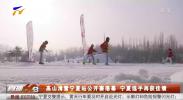 高山滑雪宁夏站公开赛落幕 宁夏选手再获佳绩-191224