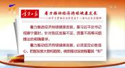 《宁夏日报》二论九次全会:着力推动经济持续健康发展-191231
