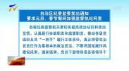 自治区纪委监委发出通知要求元旦、春节期间加强监督执纪问责-191231