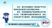 曝光台:银川曝光查处14家违法违规房地产中介-191203