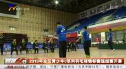 2019年全区青少年U系列羽毛球锦标赛选拔赛开赛-191231