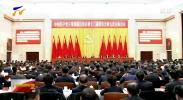 中国共产党宁夏回族自治区第十二届委员会第九次全体会议公报-191228
