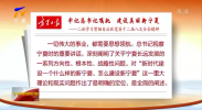 宁夏日报:二论学习贯彻自治区党委十二届八次全会精神-191209