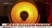 贺兰塞上雅居部分住户暖气不热引纠纷-191224