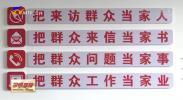 """银川市信访局搭好为民服务""""贴心桥""""-191224"""
