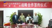 自治区文化和旅游厅与宁夏大学签订战略合作协议-191202