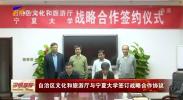 自治区文化和旅游厅与宁夏大学签订战略合作协议-191201