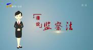 漫说监察法-191206