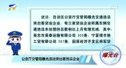 曝光台:公安厅交管局曝光违法突出货运企业-191219