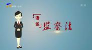 漫说监察法-191221