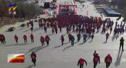 全国新年登高健身大会宁夏站鸣枪 5000名群众健身迎新年-191230