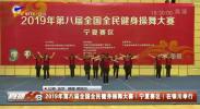 2019年第八届全国全民健身操舞大赛(宁夏赛区)在银川举行-191225