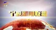 宁夏新闻联播(卫视)-191228