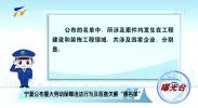 """宁夏公布重大劳动保障违法行为及恶意欠薪""""黑名单""""-191209"""