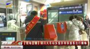 现场直播:银川火车站多措并举保旅客出行顺畅-191231