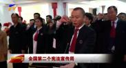 全国第二个宪法宣传周| 宁夏举办丰富多彩活动宣传宪法知识