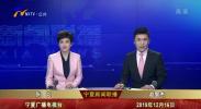 宁夏新闻联播-191216