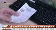 宁夏医科大学总医院推出电子票据 纸质票据将成历史-191203