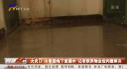 大武口:沐春园地下室漏水 记者联系物业促问题解决-191228