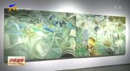 银川当代美术馆跨年展开幕-191208