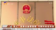 贺兰:家事法庭展温情 巧解纠纷促和谐-191211