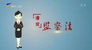 漫说监察法-191207