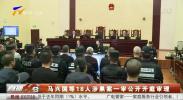 马兴国等18人涉黑案一审公开开庭审理-191219