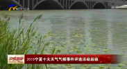 2019宁夏十大天气气候事件评选活动启动-191221