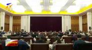 自治区党委全面依法治区委员会办公室召开第二次全体(扩大)会议