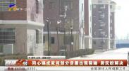 同心锦成家苑部分房屋出现裂缝 居民盼解决-191227