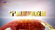 宁夏新闻联播-191224