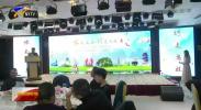 """""""华南五市 行走粤桂""""旅游推介走进银川-191206"""