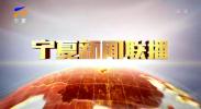 宁夏新闻联播(卫视)-191201