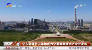 宁东能源化工基地成为宁夏高新技术产业开发区-191209