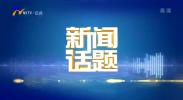 """宁夏经济2019:""""形""""有波动""""势""""扔向好-191227"""