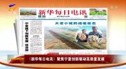《新华每日电讯》聚焦宁夏创新驱动高质量发展-191210