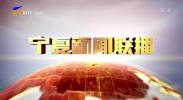 宁夏新闻联播-191225