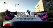 宁夏:抓好重点行业补短板 保持工业增长强活力