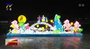 银川花博园百组彩灯点亮跨年夜-200101