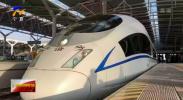 铁路运能优化 动车组增开 畅通回家路-200120