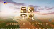 品牌宁夏-200127